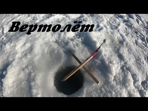 Зимняя рыболовная снасть