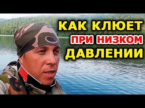 Низкое давление и рыбалка. Давление и клев рыбы. Как клюет при низком давлении