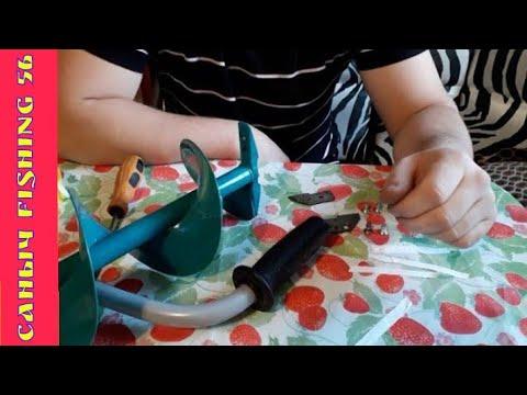 #Ледобур/для начинающих/как закрепить ножи на ледобуре/Ledobur