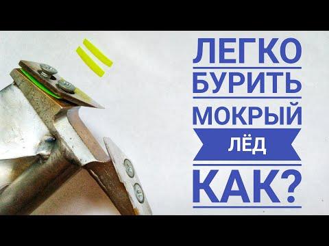 БУРИТЬ МОКРЫЙ ЛЁД ЛЕГКО! Регулировка ножей ледобура на зимней рыбалке