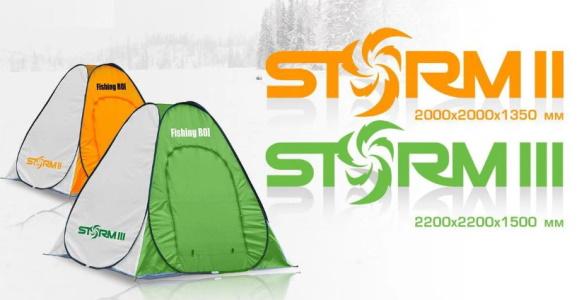 Зимняя палатка восьмёрка