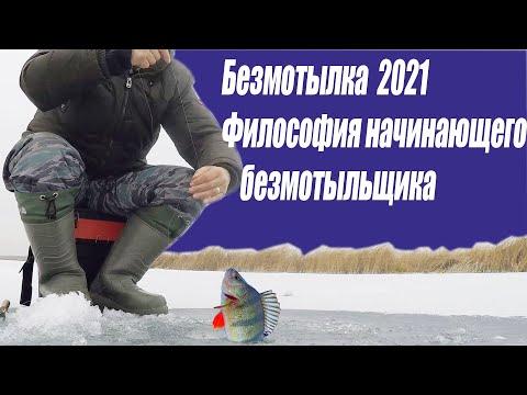 Безмотылка 2021-Окунь на гвоздекубик-Философия начинающего безмотыльщика