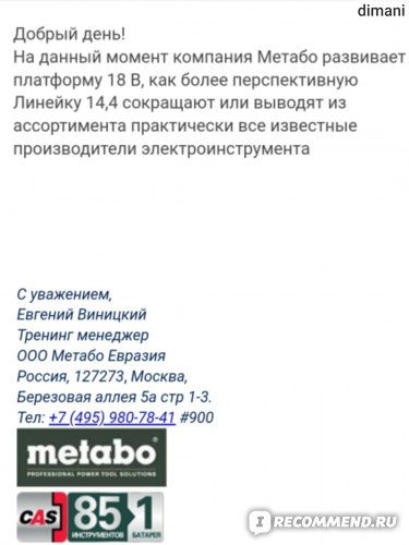 Письмо от Метабо на мой запрос