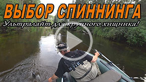 Спиннинг Harius River Pro | Обзор и отзывы видео
