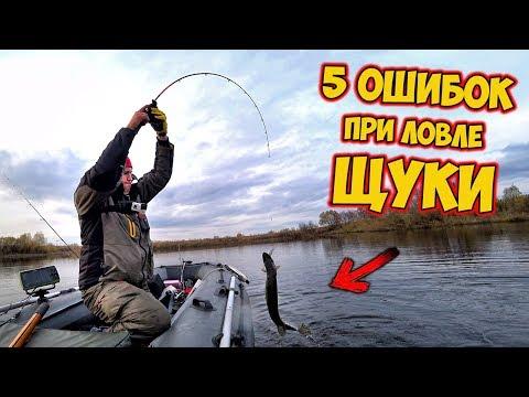 5 ОШИБОК ПРИ ЛОВЛЕ ЩУКИ НА СПИННИНГ | Рыбалка на спиннинг