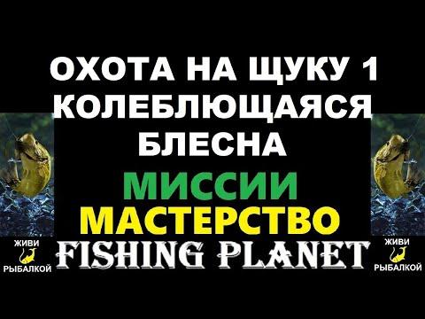 Охота на щуку 1 колеблющаяся блесна - миссия Fishing Planet