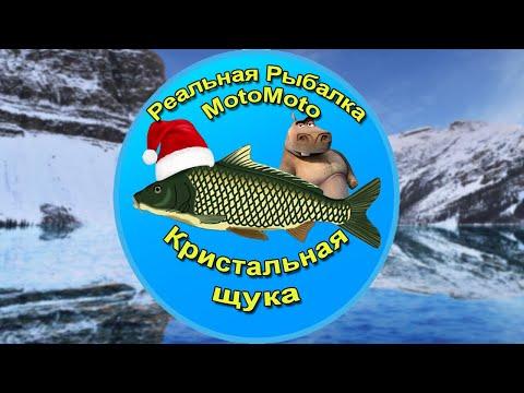 Как поймать Кристальную щуку на Ледяном озере [АРХИВ] | Реальная Рыбалка