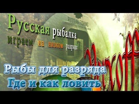 Ловим Хариус монгольский Западная Монголия Русская рыбалка 3.7.4