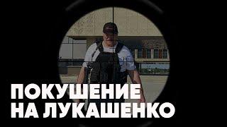 ⚡️Срочно | Покушение на Лукашенко | ФСБ предотвратила госпереворот в Минске | Соловьёв LIVE