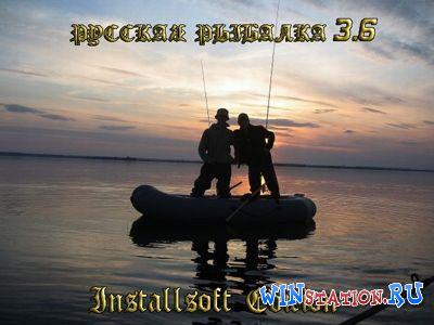 Скачать Русская Рыбалка 3.6 бесплатно