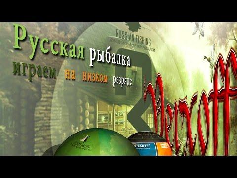 Триада на Ладоге Плотва, Красноперка Озерная форель Русская рыбалка 3.7.4
