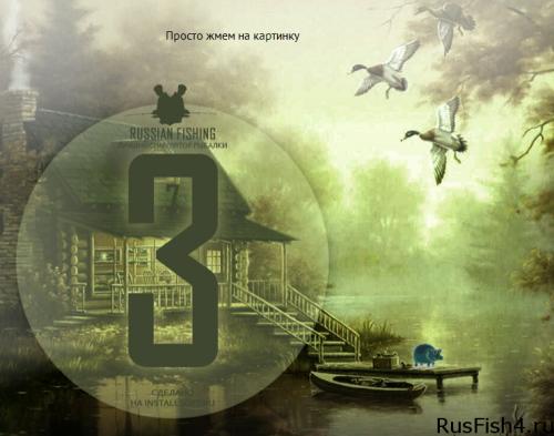 Установка Русской Рыбалки 3.7.5 от installosoft(часть 1)