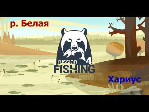 Русская рыбалка 4: р. Белая: Хариус.
