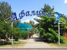 Туристический комплекс «Афалина», Краснодарский край, Анапа
